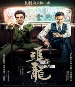 فيلم Chasing the Dragon 2017 مترجم