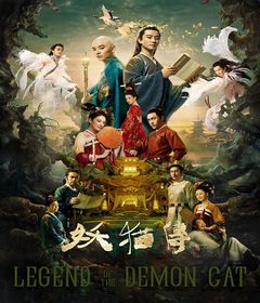 فيلم Legend of the Demon Cat 2017 مترجم