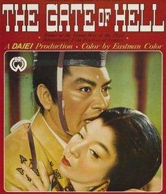 فيلم Gate of Hell 1953 مترجم