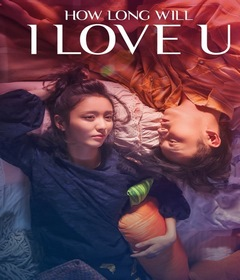 فيلم How Long Will I Love U 2018 مترجم