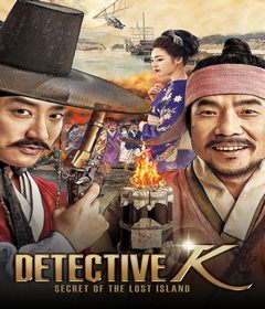 فيلم Detective K: Secret of the Lost Island 2015 مترجم
