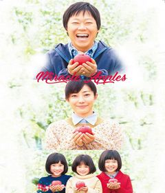 فيلم Miracle Apples 2013 مترجم