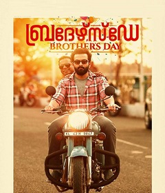 فيلم Brother's Day 2019 مترجم