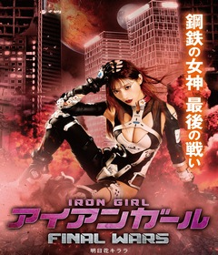 فيلم Iron Girl: Final Wars 2019 مترجم