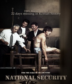 فيلم National Security 2012 مترجم
