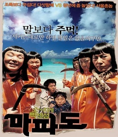 فيلم Mapado: Island of Fortunes 2005 مترجم