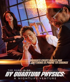 فيلم By Quantum Physics: A Nightlife Venture 2019 مترجم