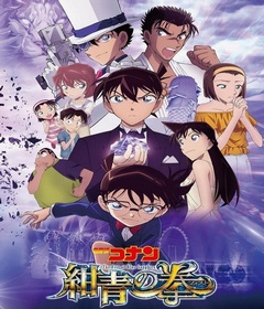فيلم Detective Conan: The Fist of Blue Sapphire 2019 مدبلج