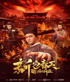 فيلم New Justice Bao: The Blood Reward 2019 مترجم