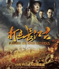 فيلم Da guo chang jiang qu: Towards the river of glorious 2019 مترجم