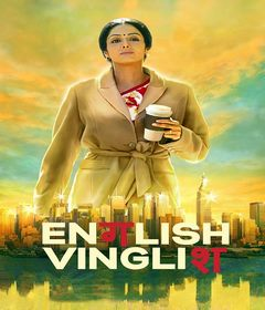 فيلم English Vinglish 2012 مدبلج