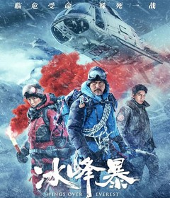 فيلم Wings Over Everest 2019 مترجم