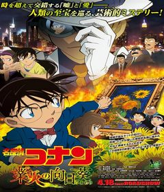 فيلم Detective Conan: Sunflowers of Inferno 2015 مدبلج
