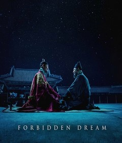 فيلم Forbidden Dream 2019 مترجم