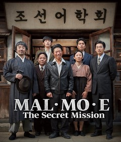 فيلم MAL-MO-E: The Secret Mission 2019 مترجم