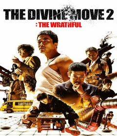 فيلم The Divine Move 2: The Wrathful 2019 مترجم