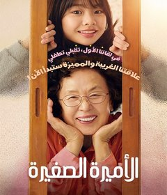 فيلم A Little Princess 2019 مترجم