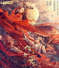 فيلم Chinese Ghost Story: Human Love 2020 مترجم