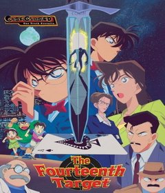 فيلم Detective Conan: The Fourteenth Target 1998 مدبلج