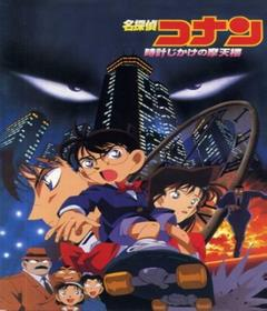 فيلم Detective Conan: The Time Bombed Skyscraper 1997 مدبلج