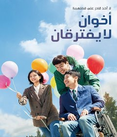 فيلم Inseparable Bros 2019 مترجم