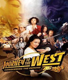 فيلم Journey to the West: Conquering the Demons 2013 مترجم