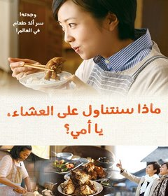 فيلم What's for Dinner, Mom? 2016 مترجم