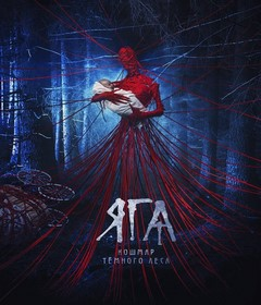 فيلم Baba Yaga: Terror of the Dark Forest 2020 مترجم