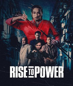 فيلم Rise to Power: KLGU 2019 مترجم