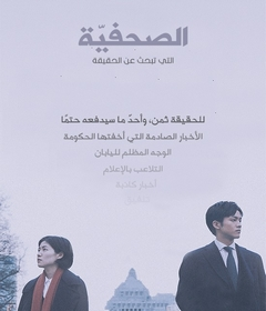 فيلم The Journalist 2019 مترجم
