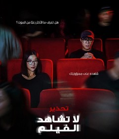 فيلم Warning: Do Not Play 2019 مترجم