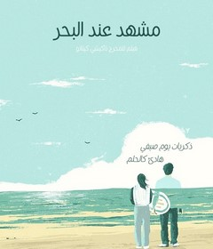 فيلم A Scene at the Sea 1991 مترجم
