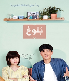 فيلم Adulthood 2018 مترجم