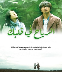 فيلم The Wind in Your Heart 2017 مترجم