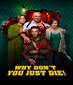 فيلم Why Don't You Just Die! 2018 مترجم