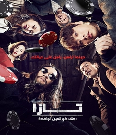 فيلم Tazza: One-Eyed Jacks 2019 مترجم