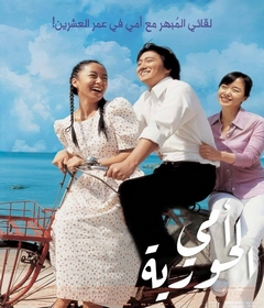 فيلم My Mother, the Mermaid 2004 مترجم