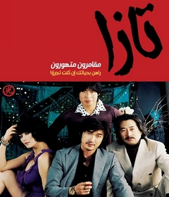 فيلم Tazza: The High Rollers 2006 مترجم