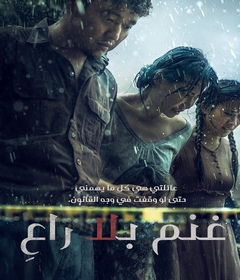 فيلم Sheep Without a Shepherd 2019 مترجم