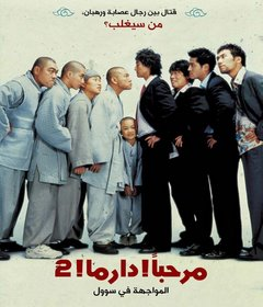 فيلم Hi! Dharma 2: Showdown in Seoul 2004 مترجم