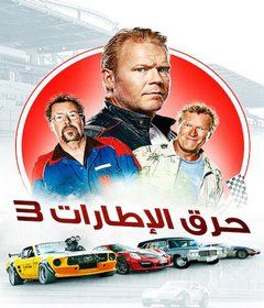فيلم Asphalt Burning 2020 مترجم