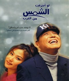 فيلم If Sun Rise Up from West 1998 مترجم