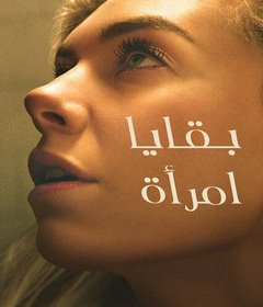 فيلم Pieces of a Woman 2020 مترجم