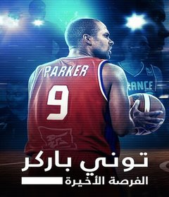 فيلم Tony Parker: The Final Shot 2021 مترجم