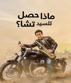 فيلم What Happened to Mr Cha? 2021 مترجم