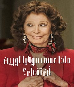 فيلم What Would Sophia Loren Do? 2021 مترجم
