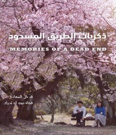 فيلم Memories of a Dead End 2018 مترجم