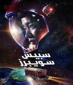 فيلم Space Sweepers 2021 مترجم