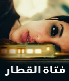 فيلم The Girl on the Train 2021 مترجم
