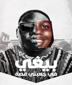 فيلم Biggie: I Got a Story to Tell 2021 مترجم